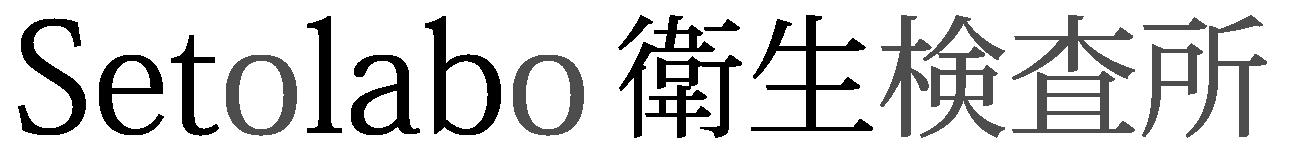 Setolabo衛生検査所